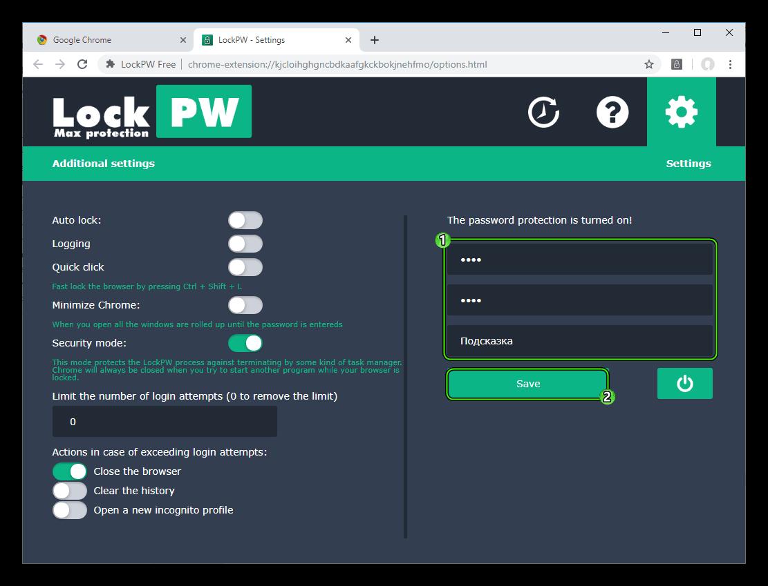 Vvod-parolya-v-rasshirenii-LockPW-dlya-brauzera-Google-Chrome.png