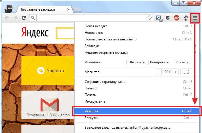 Menyu-Google-Chrome.jpg