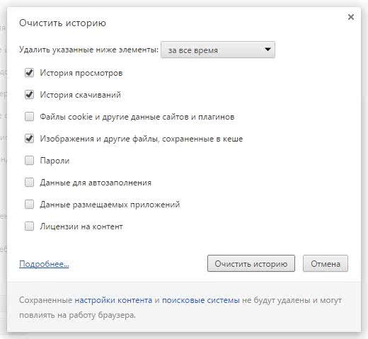 Ochistit-istoriyu-v-Chrome.jpg