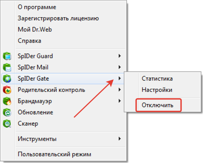 Navodim-kursor-myshki-na-punkt-SpIDer-Gate-v-podmenju-shhelkaem-na-stroku-Otkljuchit--e1536508105177.png