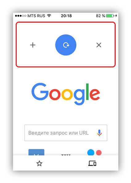 google-chrome-dlya-ios-4.jpg