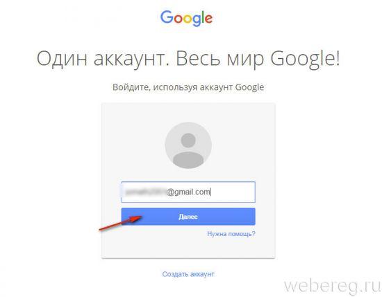 vhod-ak-google-4-550x429.jpg
