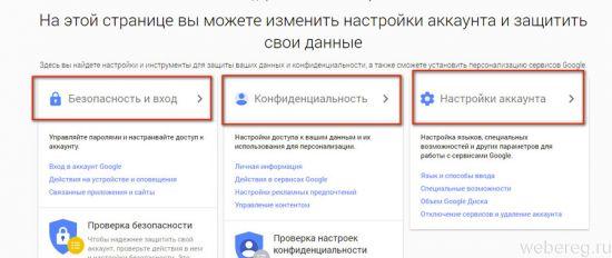 vhod-ak-google-7-550x232.jpg