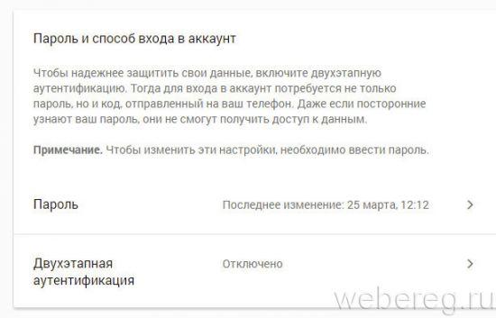 vhod-ak-google-9-550x353.jpg