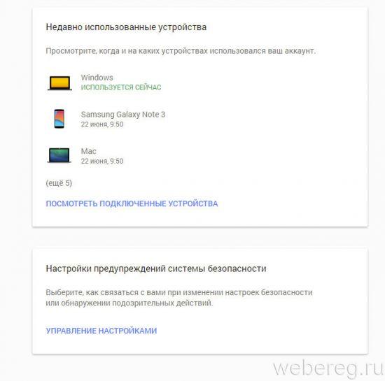 vhod-ak-google-11-550x545.jpg