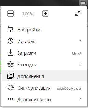 downloadhelper-dlya-yandeks-brauzera5.png