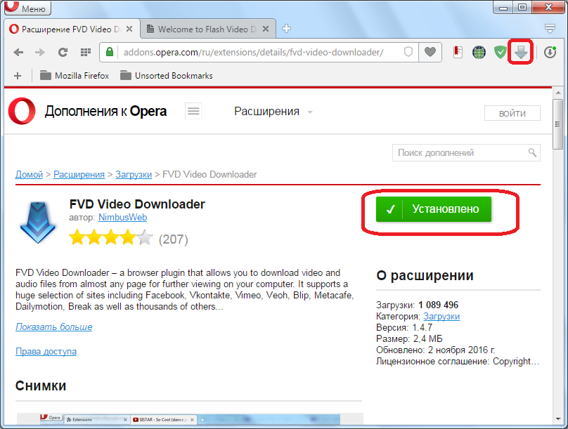 Rasshirenie-Flash-Video-Downloader-dlya-Opera-ustanovleno.png