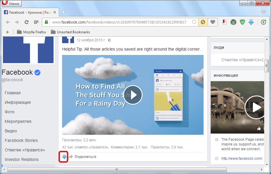 Knopka-rasshireniya-Flash-Video-Downloader-dlya-Opera-dlya-zagruzki-video-na-facebook.png