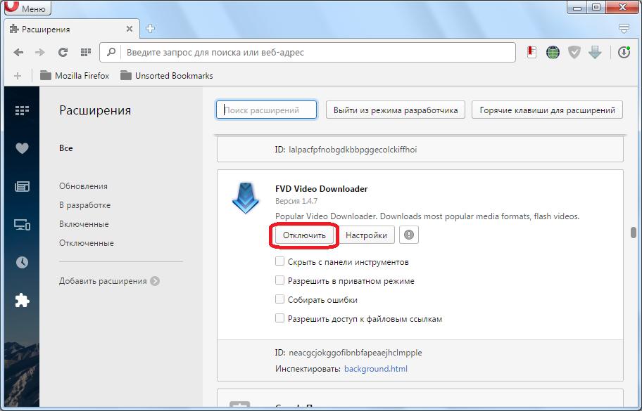 Otklyuchenie-rasshireniya-Flash-Video-Downloader-dlya-Opera.png