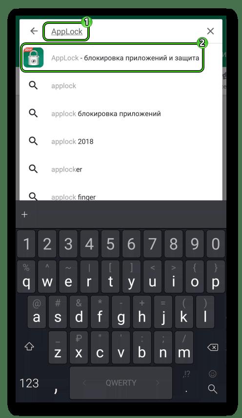 Poisk-AppLock-v-magazine-Google-Play.png