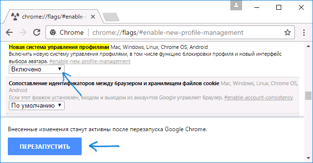 enable-new-profile-management-chrome.png