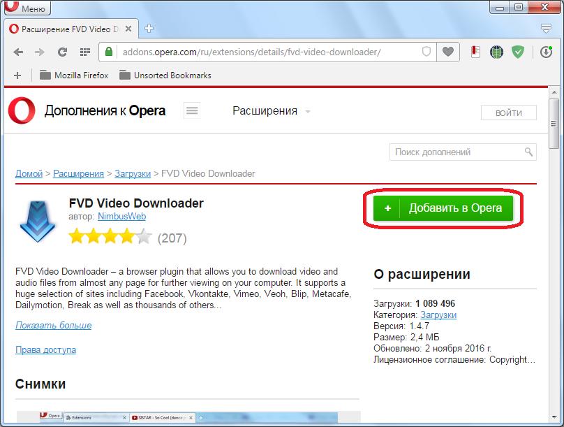 Dobavlenie-rasshireniya-Flash-Video-Downloader-dlya-Opera.png