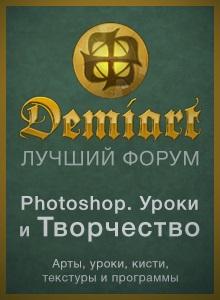 demiart-_-soobwestvo-kreativnyh-lyudej.jpg