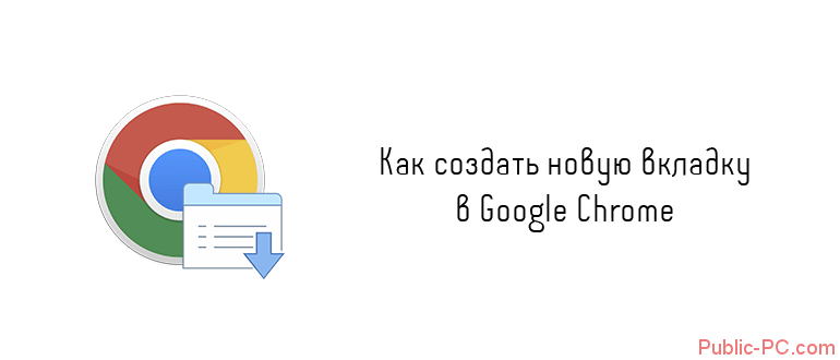 Kak-sozdat-novuu-vkladku-v-Google-Chrome.png