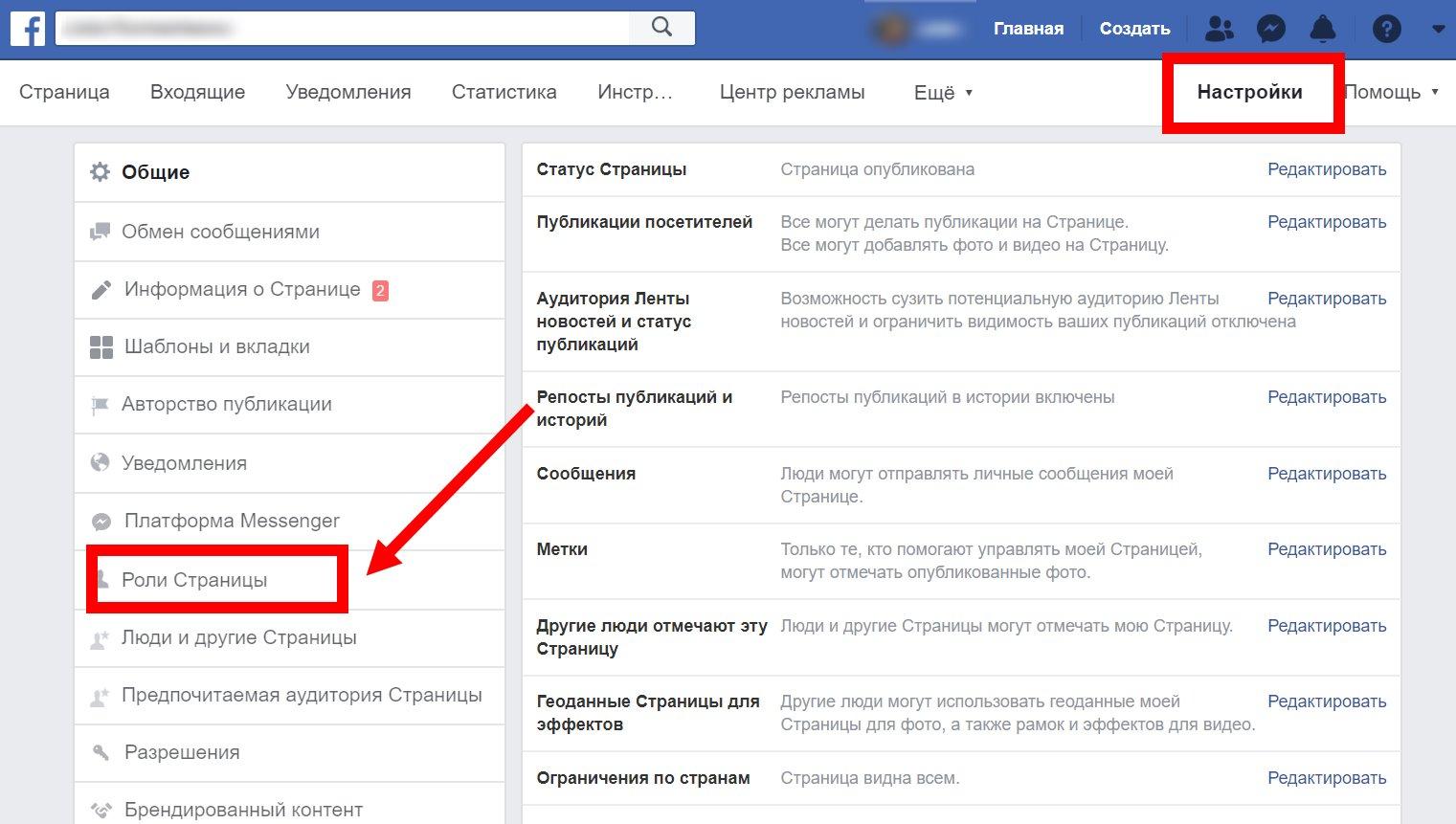 FB_kak-dobavit-administratora2.jpg