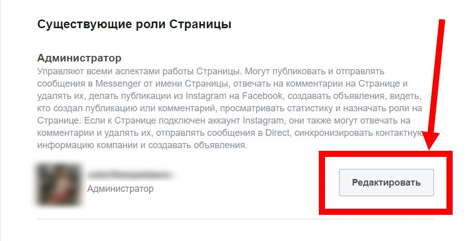 FB_kak-dobavit-administratora4.jpg