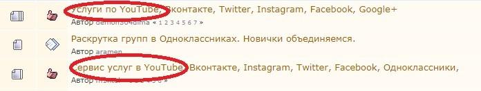 vzaimnye-podpiski-na-jutube-vkontakte.jpg
