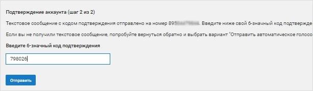akkaunt_podtverzhdjon_2.jpg