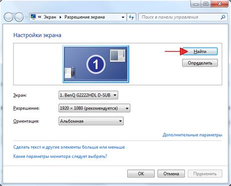 change-display-settings-windows7.png