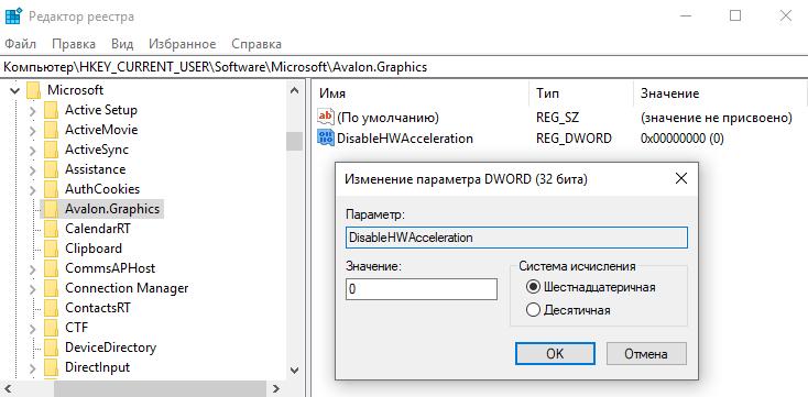 Kak-otklyuchit-apparatnoe-uskorenie-v-Windows-10.png