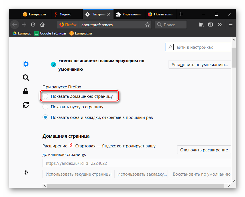 Nastroyka-zapuska-v-Mozilla-Firefox.png