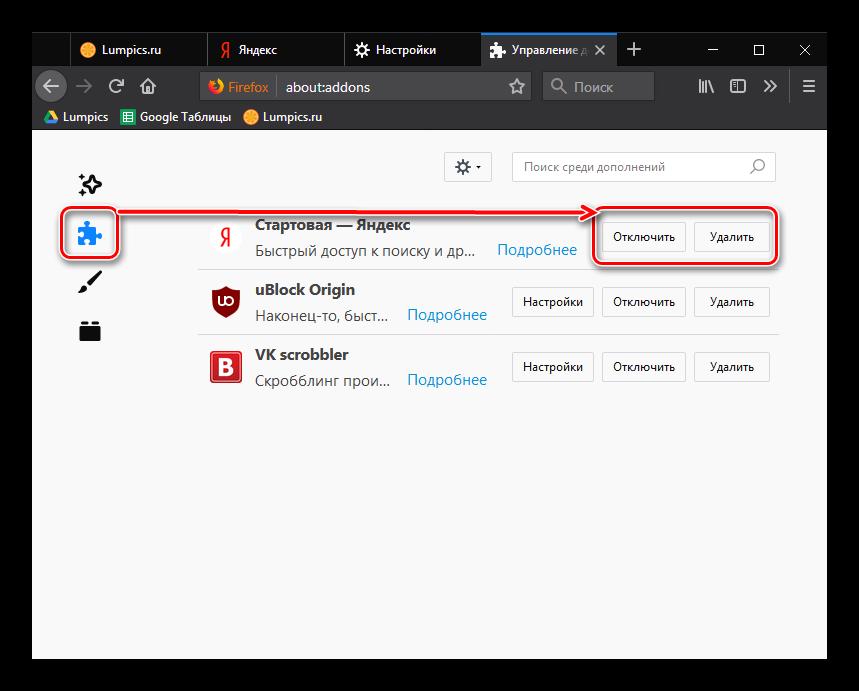 Otklyuchenie-ili-udalenie-rasshireniya-v-Mozilla-Firefox.png