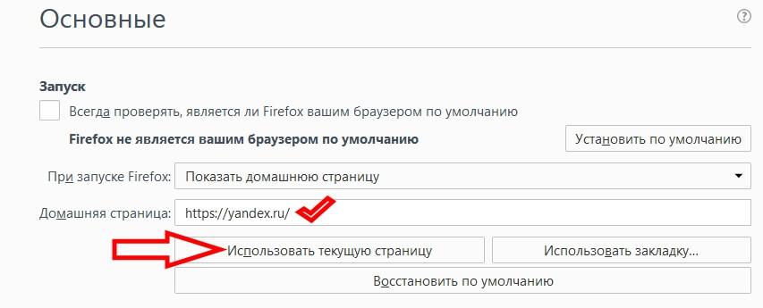 How2do-yandex-startpage-in-Mozilla-4.jpg