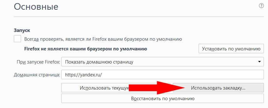 How2do-yandex-startpage-in-Mozilla-5.jpg