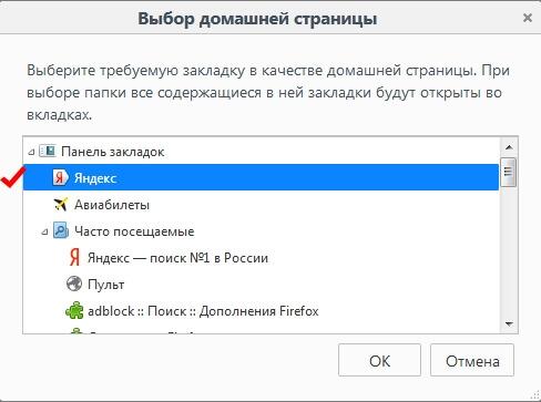 How2do-yandex-startpage-in-Mozilla-6.jpg
