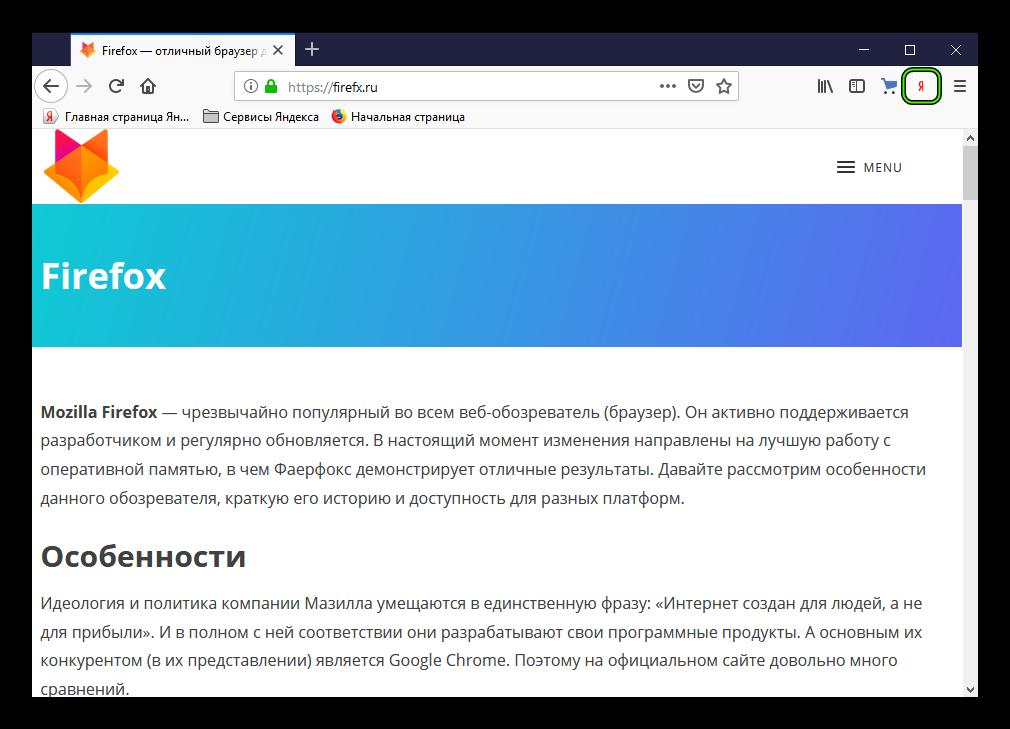 Ispolzovat-rasshirenie-Yandex-Homepage-v-Firefox.png