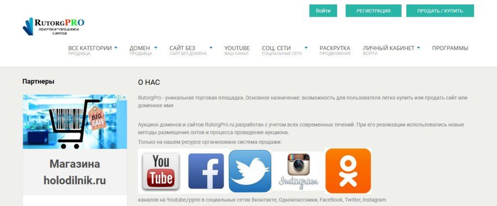 rutorgpro-kupit-kanal-youtube-1024x426.jpg