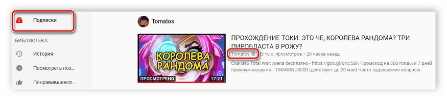 Perehod-k-kanalu-cherez-podpiski-YouTube.png