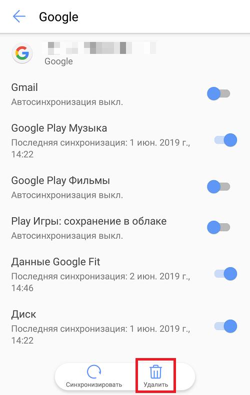 kak-vyjti-iz-gmail-na-androide4.png