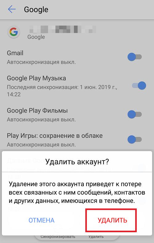 kak-vyjti-iz-gmail-na-androide5.png