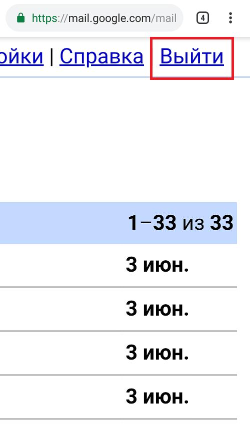 kak-vyjti-iz-gmail-na-androide10.png