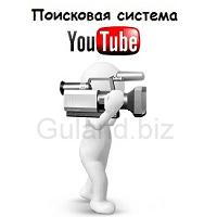 poiskovaja-sistema-youtube.png