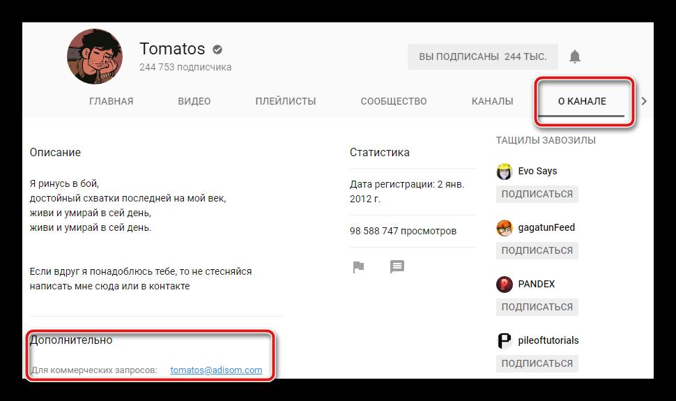 E`lektronnaya-pochta-dlya-svyazi-s-polzovatelem-YouTube.png