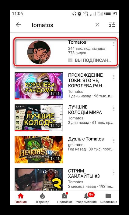 Perehod-k-kanalu-v-mobilnom-prilozhnii-YouTube.png