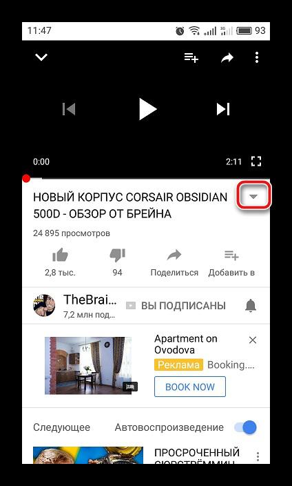Raskryit-opisanie-k-video-v-mobilnom-prilozhenii-YouTube.png