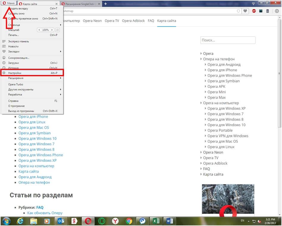 kak-sdelat-opera-browser-by-default-7.jpg