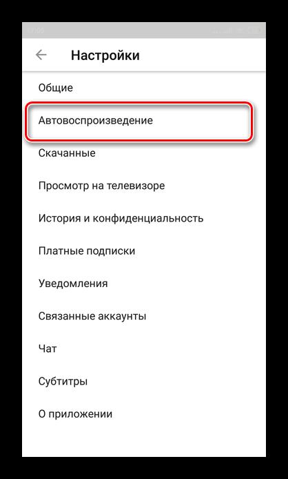 perehod-v-avtovosproizvedenie-v-prilozhenii-yutub-na-android.png