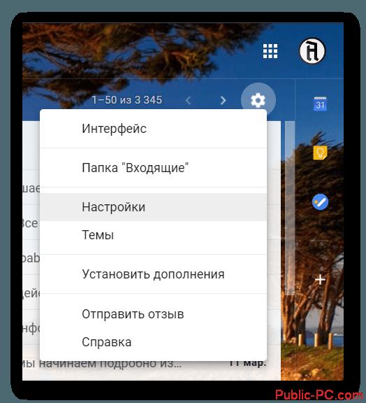 Menyaem-parol-v-Gmail1.png
