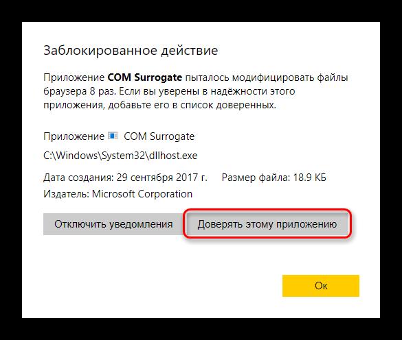 Dobavlenie-prilozheniya-v-doveritelnyie-v-Protekt-v-YAndeks.Brauzere.png