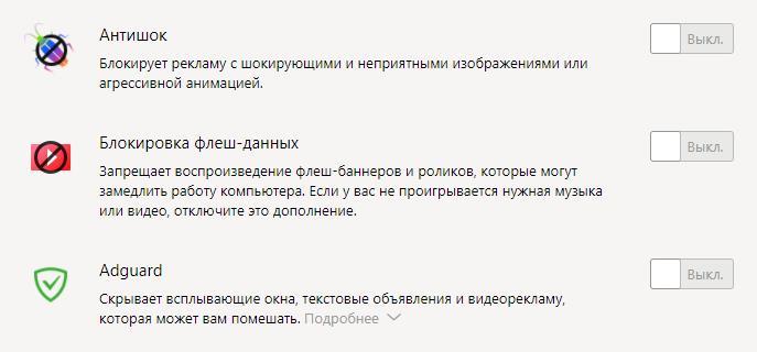 otklyuchenie-blokiruyushhih-dopolenij.jpg