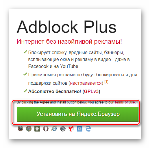 zelenaya-knopka-adblock.png