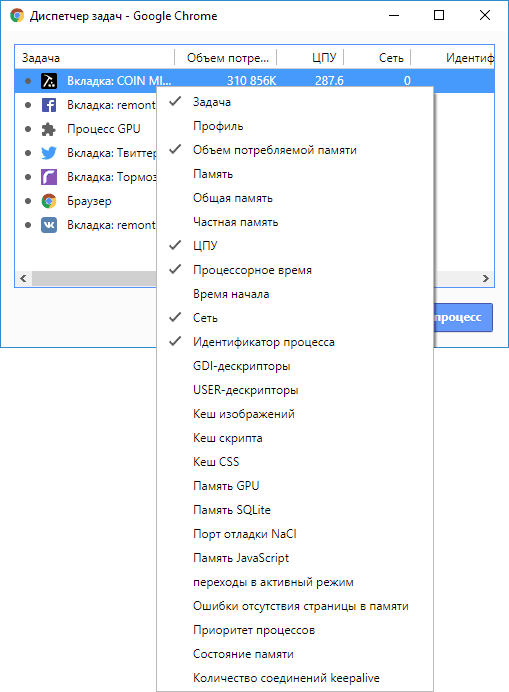 chrome-task-manager-options.png