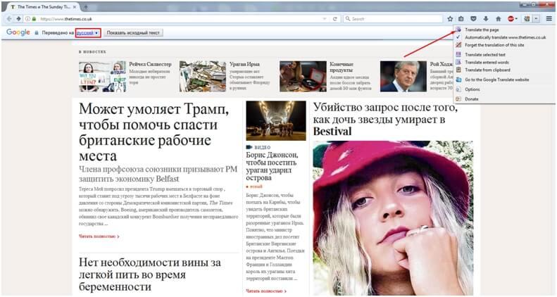 perevodchik-for-firefox-10.jpg