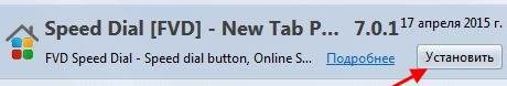 speed-dial-fvd-new-tab.jpg