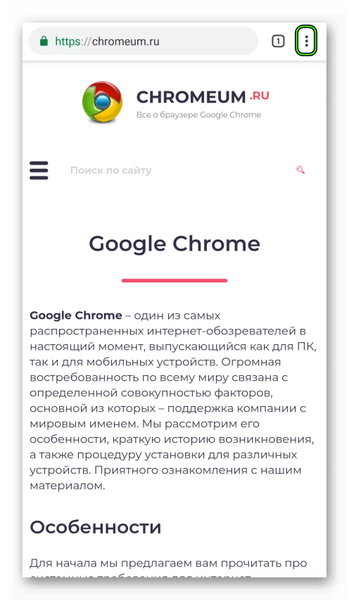 Vyzov-menyu-v-mobilnoj-versii-brauzera-Google-Chrome.png