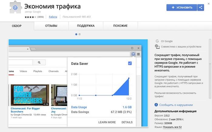 Data-Saver-1.jpg